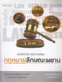 กฎหมายลักษณะพยาน  พิมพ์ครั้งที่ 1 พ.ศ. 2559