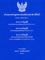 ประมวลกฎหมายแพ่งและพาณิชย์ พิมพ์ครั้งที่ 1 พ.ศ. 2559