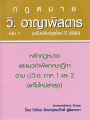 วิ.อาญาพิสดาร เล่ม 1 ฉบับปรับปรุงใหม่ ปี 2560