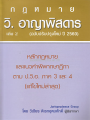 วิ.อาญาพิสดาร เล่ม 2 (ฉบับปรับปรุงใหม่ ปี 2560)