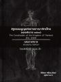 รัฐธรรมนูญแห่งราชอาณาจักรไทย (พุทธศักราช 2560) ฉบับกายวิภาค พิมพ์ครั้งที่ 1 พ.ศ.