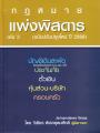 แพ่งพิสดาร เล่ม 3 (ฉบับปรับปรุง ปี 2560) พิมพ์ครั้งที่ 1 พ.ศ. 2560