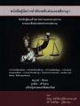หนังสือคู่มือร่างคำฟ้องคดีแพ่งและคดีอาญา พิมพ์ครั้งที่ 2 พ.ศ. 2560