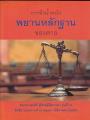 การชั่งน้ำหนัก พยานหลักฐาน ของศาล  พิมพ์ครั้งที่ 1 พ.ศ. 2560