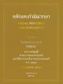 หลักและคำพิพากษา พระราชบัญญัติศาลเยาวชนและครอบครัว ฯ 2553 ปรับปรุงใหม่ 2560