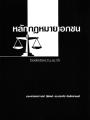 หลักกฎหมายเอกชน  พิมพ์ครั้งที่ 1 พ.ศ. 2560
