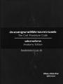 ประมวลกฎหมายวิธีพิจารณาความแพ่ง  ฉบับกายวิภาค พิมพ์ครั้งที่1 พ.ศ. 2560