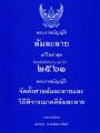 พระราชบัญญัติล้มละลาย  พิมพ์ครั้งที่ 1 พ.ศ. 2561