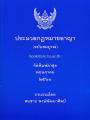 ประมวลกฎหมายอาญา (ฉบับสมบูรณ์)  พิมพ์ครั้งที่ 1 พ.ศ. 2561