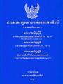 ประมวลกฎหมายแพ่งและพาณิชย์  พิมพ์ครั้งที่ 1 พ.ศ. 2561