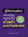 คู่มือทวบสอบ หลักสำคัญกฎหมายการค้าระหว่างประเทศ   พิมพ์ครั้งที่ 1 พ.ศ. 2561