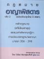 อาญาพิสดาร เล่ม 2 (ฉบับปรับปรุงใหม่ ปี 2561)  พิมพ์ครั้งที่ 1 พ.ศ. 2561