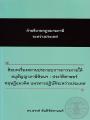 คำอธิบายกฎหมายภาษีระหว่างประเทศ  พิมพ์ครั้งที่ 1 พ.ศ. 2561