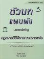 ตัวบท  แผนผัง กฎหมายวิธีพิจารณาความแพ่ง  พิมพ์ครั้งที่ 2 พ.ศ. 2561