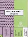 สถิติ CHIC  CHIC  พิชิตเนติ ฯ พิมพ์ครั้งที่ 4 พ.ศ. 2562