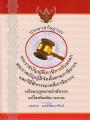 ประมวลรัษฎากรแก้ไขเพิ่มเติม 2562 พ.ร.บ.ภาษีการรับมรดก พ.ร.บ.จัดตั้งศาลภาษีอากรแล