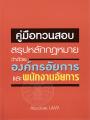 คู่มือทวนสอบสรุปหลักกฎหมายองค์กรอัยการและพนักงานอัยการ พิมพ์ครั้งที่ 1 พ.ศ. 2562