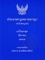ประมวลกฎหมายอาญา (ฉบับสมบูรณ์) แก้ไขล่าสุด มีนาคม 2562 พิมพ์ครั้งที่ 1 พ.ศ. 2562