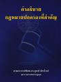 คำอธิบายกฎหมายปกครองที่สำคัญ พิมพ์ครั้งที่ 1 พ.ศ. 2562