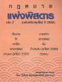 กฏหมายแพ่งพิสดาร เล่ม 2 (ฉบับปรับปรุงใหม่ ปี 2562)  พิมพ์ครั้งที่ 1 พ.ศ. 2562