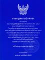 รวมกฎหมายปกครอง  พิมพ์ครั้งที่ 1 พ.ศ. 2562