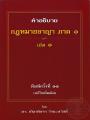 คำอธิบายกฎหมายอาญา ภาค 1 เล่ม 1 พิมพ์ครั้งที่ 11 พ.ศ. 2562
