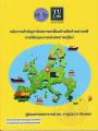 หลักการสำคัญว่าด้วยการเคลื่อนย้ายสินค้าอย่างเสรีภายใต้กฎหมายแห่งสหภาพยุโรป พิมพ์