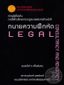 ความรู้เบื้องต้นการให้คำปรึกษาทางกฎหมายและการทำหน้าที่ทนายความฝึกหัด