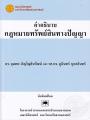 คำอธิบายกฎหมายทรัพย์สินทางปัญญา  พิมพ์ครั้งที่ 1 พ.ศ. 2564