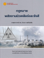 กฎหมายพลังงานนิวเคลียร์และรังสี พิมพ์ครั้งที่ 1 พ.ศ. 2564