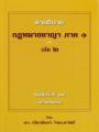คำอธิบายกฎหมายอาญา ภาค 1 เล่ม 2 พิมพ์ครั้งที่ 11 (แก้ไขเพิ่มเติม) พ.ศ. 2562