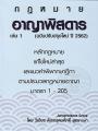 อาญาพิสดาร เล่ม 1 (ฉบับปรับปรุงใหม่ ปี 2562) พิมพ์ครั้งที่ 1 พ.ศ. 2562
