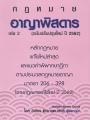 กฎหมาย อาญาพิสดาร เล่ม 2 (ฉบับปรับปรุงใหม่ ปี 2562) พิมพ์ครั้งที่ 1 พ.ศ. 2562