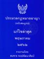 ประมวลกฎหมายอาญา (ฉบับสมบูรณ์) แก้ไขล่าสุดพฤษภาคม 2562 พิมพ์ครั้งที่ 1 พ.ศ. 2562