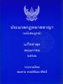 ประมวลกฎหมายอาญา (ฉบับสมบูรณ์) แก้ไขล่าสุด พฤษภาคม 2562