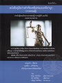 หนังสือคู่มือร่างคำฟ้องคดีแพ่งและคดีอาญา(ภาคทฤษฎี) พิมพ์ครั้งที่ 1 พ.ศ. 2562