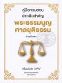 คู่มือทวนสอบ ประเด็นสำคัญพระธรรมนูญศาลยุติธรรม (ABSOLUTE LAW) 1/2562