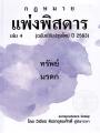 กฎหมายแพ่งพิสดาร เล่ม 4 (ฉบับปรับปรุงใหม่ ปี 2563) พิมพ์ครั้งที่ 1 พ.ศ. 2563