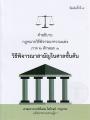 คำอธิบายกฎหมายวิธีพิจารณาความแพ่ง ภาค ๒ ลักษณะ ๑ วิธีพิจารณาสามัญในศาลชั้นต้น