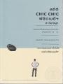 สถิติ CHIC CHIC พิชิตเนติฯ รวมประเด็นข้อสอบเนติฯ ขาวิอาญา พ.6 พ.ศ.2564