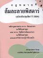 กฎหมายล้มละลายพิสดาร (ฉบับปรับปรุงใหม่ ปี 2564) พิมพ์ครั้งที่ 1 พ.ศ. 2564