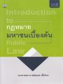 หลักกฎหมายมหาชนเบื้องต้น พิมพ์ครั้งที่ 15