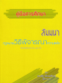 คู่มือการศึกษา สัมมนากฎหมายวิธีพิจารณาความแพ่ง พิมพ์ครั้งที่ 1 พ.ศ. 2558