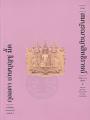 ระบอบสมบูรณาญาสิทธิราชย์ วิวัฒนาการรัฐไทย พิมพ์ครั้งที่ 1 พ.ศ. 2562