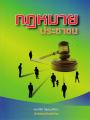 กฎหมายประชาชน ฉบับพิมพ์ พ.ศ. 2559