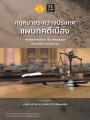 กฎหมายระหว่างประเทศแผนกคดีเมือง พิมพ์ครั้งที่ 2 แก้ไขเพิ่มเติม พ.ศ. 2560