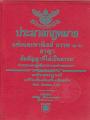 ประมวลกฎหมายแพ่งและพาณิชย์ บรรพ 1-6 พิมพ์ครั้งที่ 1 พ.ศ. 2559