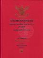 ประมวลกฎหมาย แพ่งและพาณิชย์ บรรพ 1 - 6 อาญา ข้อสัญญาที่ไม่เป็นธรรม  ฉบับสมบูรณ์