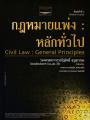 กฏหมายแพ่ง:หลักทั่วไป (Civil Law:General Principles) พิมพ์ครั้งที่ 4 พ.ศ.2560