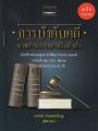 การบังคับคดี ตามคำพิพากษาหรือคำสั่ง ตามประมวลกฎหมายวิธีพิจาณาความแพ่ง (ฉบับที่ 3